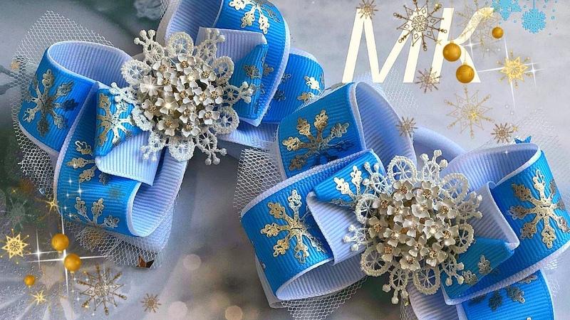 ❄️Ваша ПРИНЦЕССА будет Самой ОЧАРОВАТЕЛЬНОЙ❄️ Новогодние Бантики из лент❄️Christmas Bows DIY❄️