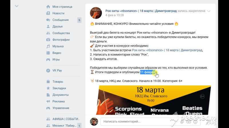 Итоги розыгрыша на концерт рок хиты в Димитровграде