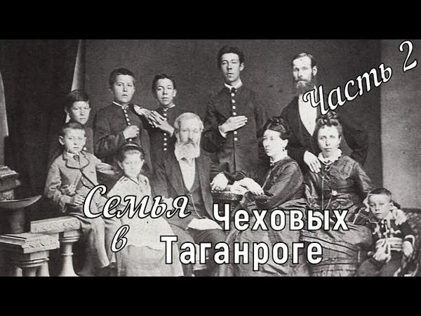 Семья Чеховых в Таганроге Часть 2 Торговые ряды дом музей А П Чехова памятники и многое другое