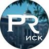 ПРиИСК - PR&ISC