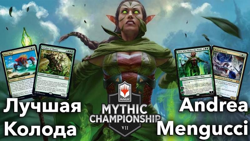 Лучшая колода Mythic Championship VII по мнению Эльдара Andrea Mengucci Simic Ramp MTG ARENA