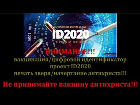 ID2020 проект сатанистов Спасение только во Христе