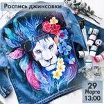 29 марта, Роспись джинсовки, студия ArtParty