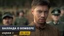 Баллада о бомбере. Серия 3. Военный Сериал. The Bomber. Episode 3. (With English subtitles)