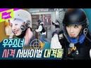 현실판 배틀그라운드에 우주소녀가 떴다!| 내돌투어 | IDOL TOUR | WJSN | 화성 경기도사 4420