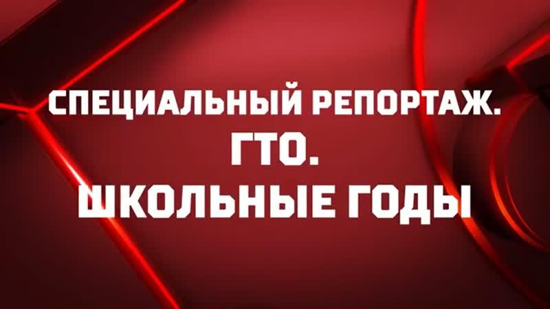 ГТО Школьные годы Специальный репортаж