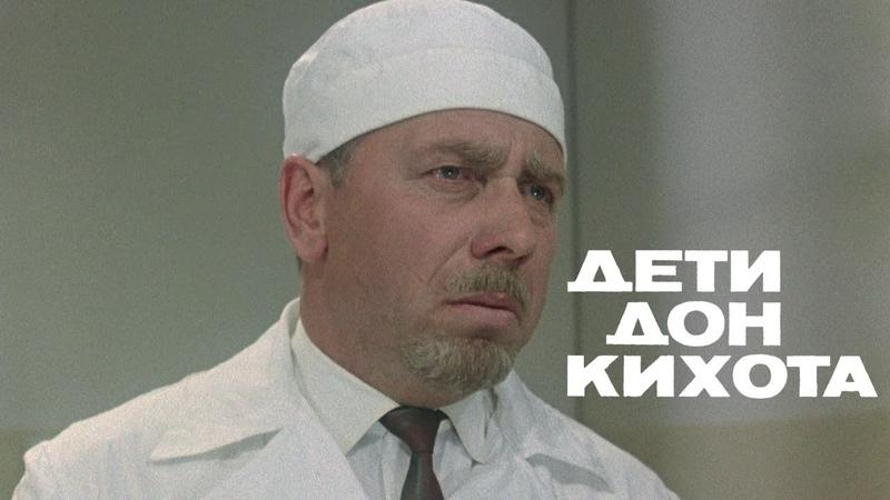Дети Дон Кихота драма комедия реж Евгений Карелов 1966 г