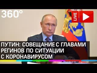 СРОЧНО! Обращение Владимира Путина по ситуации с коронавирусом