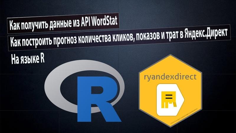 Ryandexdirect 1 Загрузка прогноза кликов показов трат и отчётов из WordStat с помощью языка R