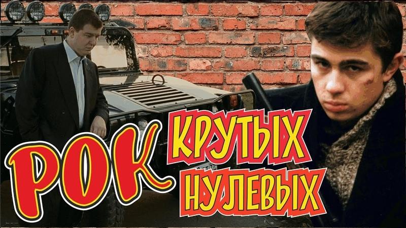 Русский рок Крутые нулевые Музыкальный сборник эпохи Хиты 2000 х
