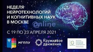 Заключительный день Недели нейротехнологий и когнитивных наук в Москве