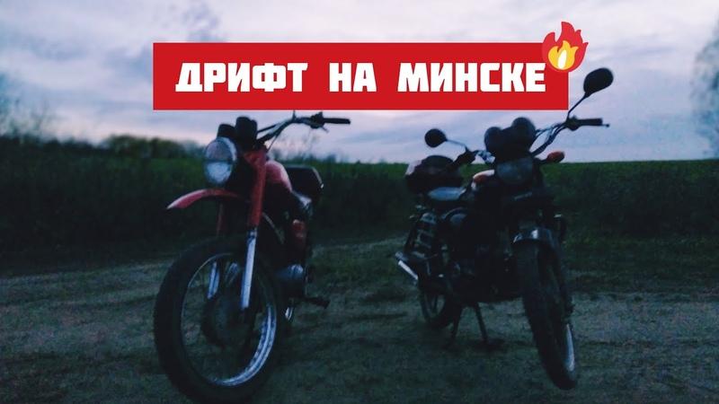 ПОПЫТКИ ДРИФТА НА МИНСКЕ С МЕТАЛЛОЛОМА