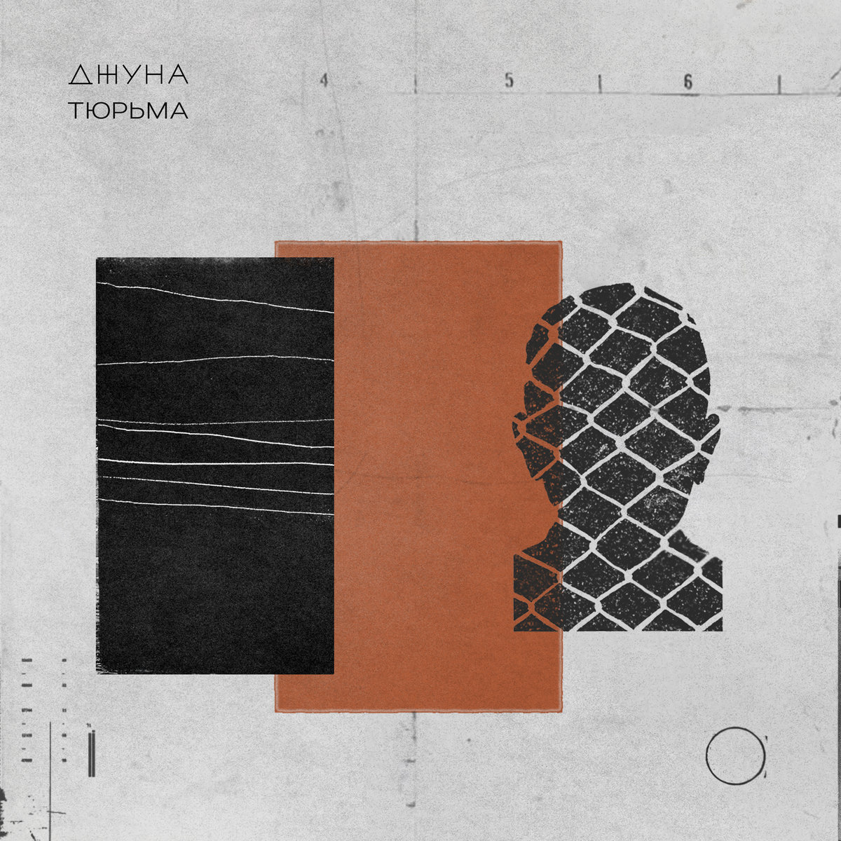 Джуна - Тюрьма [EP]