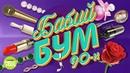 Бабий Бум 90-х. 30 хитов супер- певиц 90-х