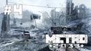 Metro 2033 прохождение игры Часть 4 Мёртвый город