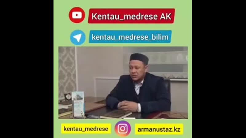 Зинахор жайлы Арман Куанышбаев 240
