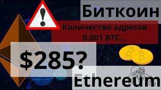 Биткоин адресов с  BTC 14420000 Ethereum $285 () и бычий крест