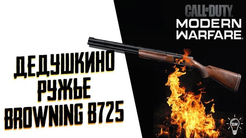 CALL OF DUTY MODEN WARFARE - ЛУЧШЕЕ ОРУЖИЕ В ИГРЕ РУЖЬЕ 725