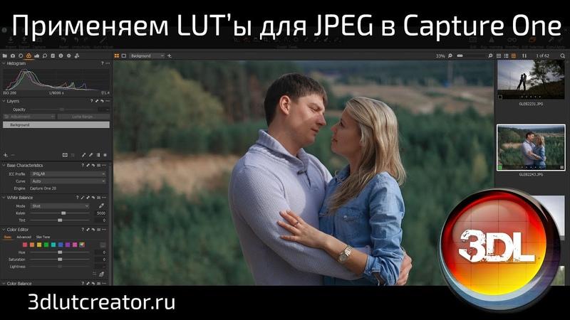 Применяем LUT'ы для JPEG в Capture One
