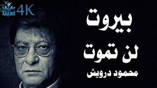 بيروت لن تموت | محمود درويش Mahmoud Darwish