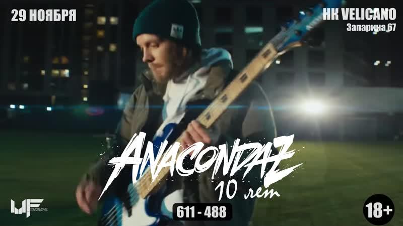 Anacondaz В Хабаровске   29.11.19   Velicano
