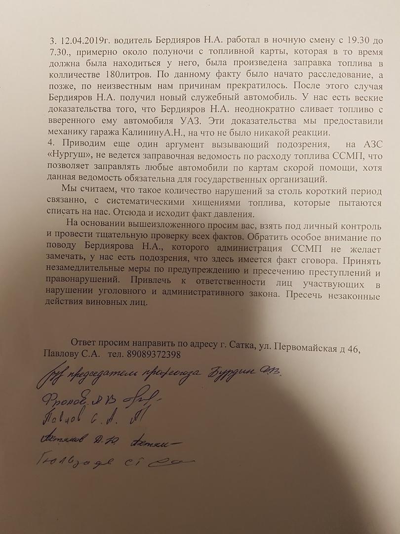 Увольнение медработников за профсоюзную деятельность, изображение №5