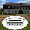 Старицкий краеведческий музей