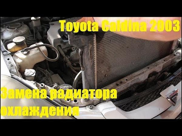 Замена радиатора охлаждения на Toyota Caldina 2003 Тойота Калдина 2,0