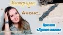 МК Браслет Лунное сияние/Сборкарасшивка/ Moonlight Bracelet / Build Flash