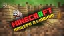 Minecraft - первый раз - пещера алладина - merkalex