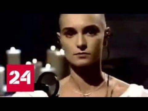Ирландская певица Шинейд О`Коннор приняла ислам и сменила имя Россия 24