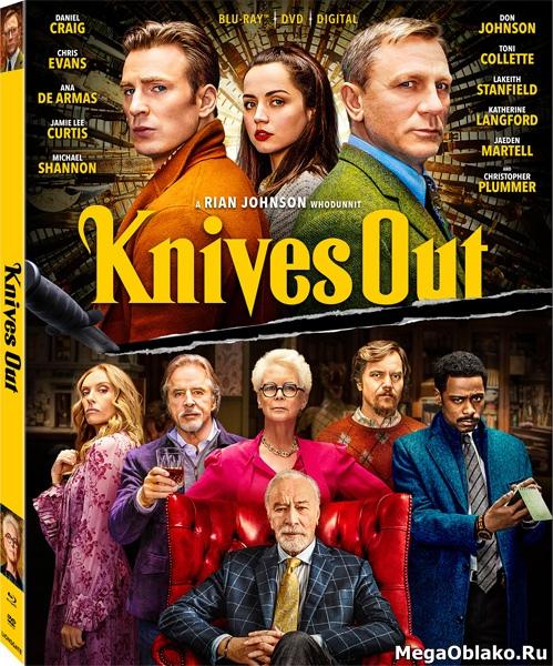 Достать ножи / Knives Out (2019/BDRip/HDRip)