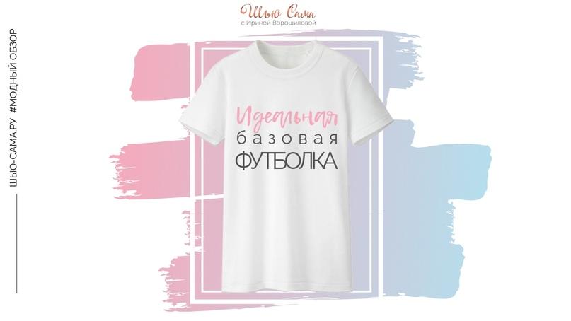идеальная базовая футболка