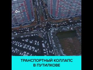 В Красногорском районе транспортный коллапс  Москва 24