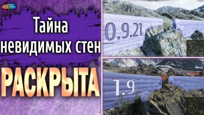 ТАЙНА НЕВИДИМЫХ СТЕН РАСКРЫТА WORLD OF TANKS