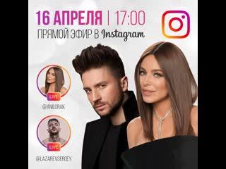 Ани Лорак и Сергей Лазарев. Прямой эфир