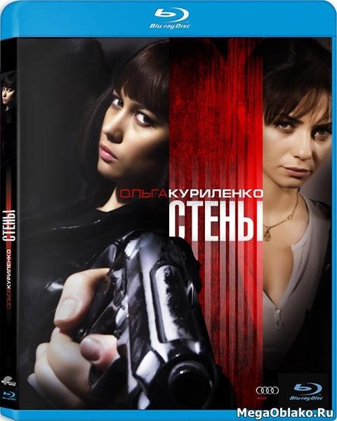 Стены / Kirot (2009/BDRip/HDRip)