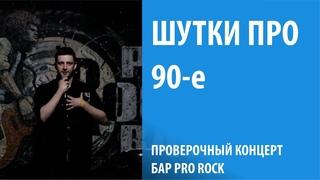Проверяю шутки про 90-е (stand-up Виктор Копаница)