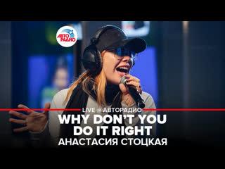 Анастасия Стоцкая - Why Dont You Do It Right (LIVE @ Авторадио) Комедия о том, как БАНК ГРАБИЛИ