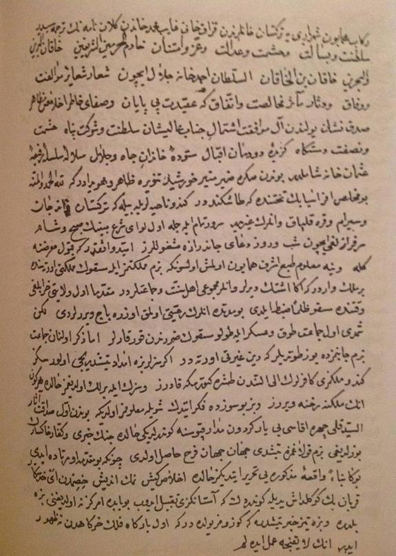 Письмо Каип-хана турецкому султану Ахмеду III - 1711 год