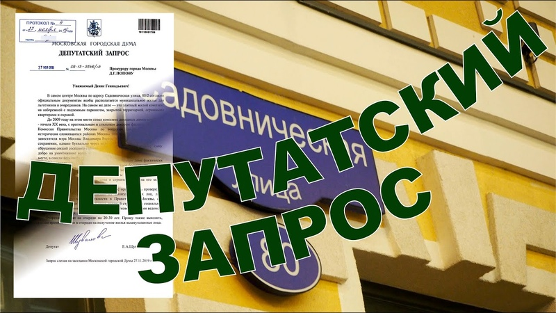 Льготные квартиры сотрудникам Мэрии на Садовнической набережной. Депутатский запрос Прокурору