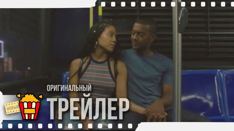 PREMATURE | ПОСПЕШНО — Трейлер | 2020 | Зора Ховард, Джошуа Бун, Michelle Wilson, Alexis Marie Wint