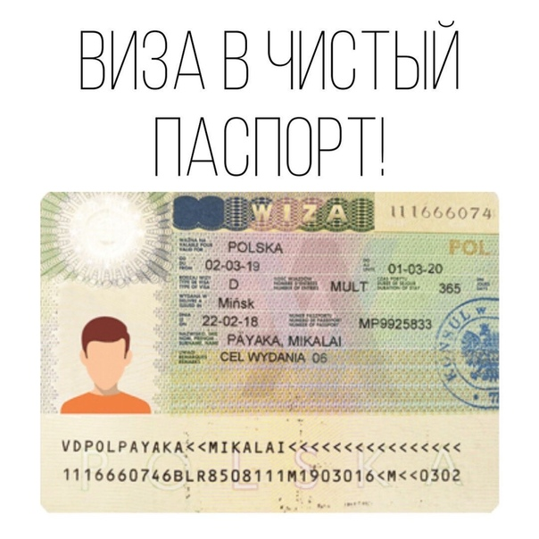 как получить шенгенскую визу если ты фрилансер