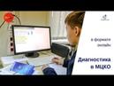 Диагностика в МЦКО - онлайн формат