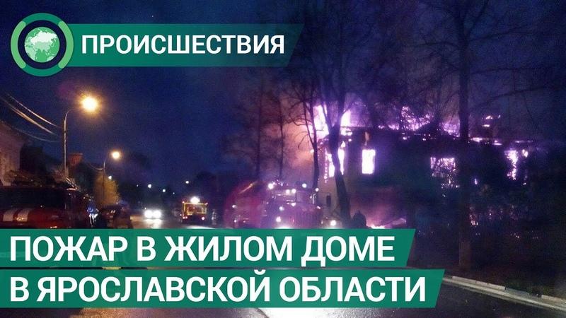 Пожар произошел в жилом доме в Ярославской области, есть жертвы