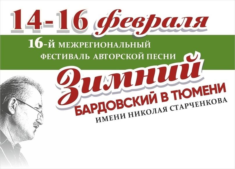 Топ мероприятий на 14 — 16 февраля, изображение №22