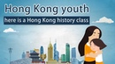 Hong Kong youth, here is a Hong Kong history class
