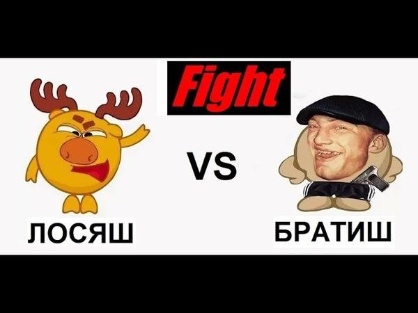 Лютые приколы. ЛОСЯШ vs БРАТИШ. Ready? FIGHT