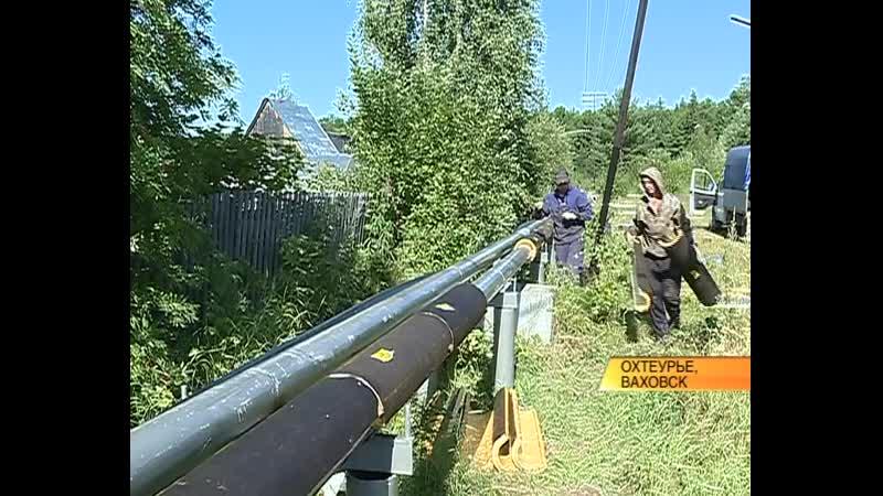 Общественники Ваховска и Охтеурья проконтролировали ход подготовки к новому отопительному сезону