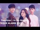 TEARLINER (feat. Love X Stereo)- IN MY DREAMS (MVlyrics) | LOVE ALARM OST Part 2(rus sub/ eng sub)